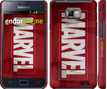 "Чехол для Samsung Galaxy S2 Plus i9105 ""Marvel"" - интернет-магазин чехлов endorphone.com.ua"