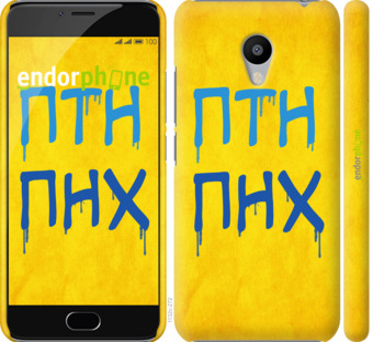 "Чехол для Meizu M3 ""ПТН ПНХ"" - интернет-магазин чехлов endorphone.com.ua"