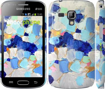 "Чехол для Samsung Galaxy S Duos s7562 ""Холст с красками"" - интернет-магазин чехлов endorphone.com.ua"
