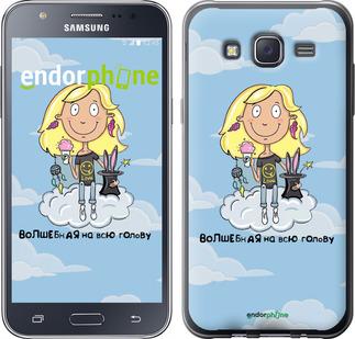 """Чехол для Samsung Galaxy J5 (2015) J500H """"Волшебная на всю голову"""" - интернет-магазин чехлов endorphone.com.ua"""