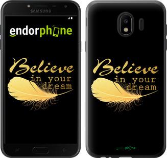 Чехлы для Samsung Galaxy J4 2018, - печать на силиконовых чехлах для Самсунг галакси ж4 2018