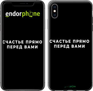 """TPU черный чехол для iPhone XS Max """"Счастье"""" - интернет-магазин чехлов endorphone.com.ua"""