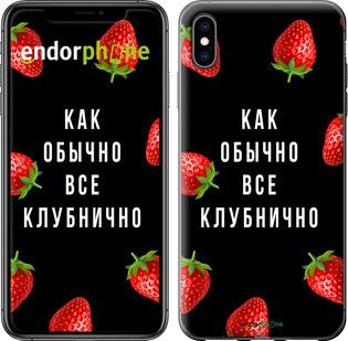 """Чехол для iPhone XS Max """"Все клубнично"""" - интернет-магазин чехлов endorphone.com.ua"""