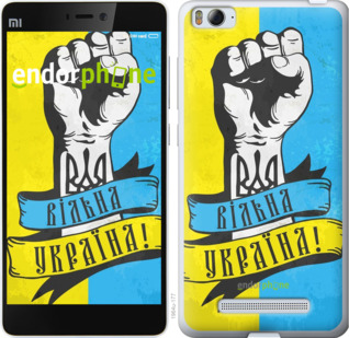 """Чехол для Xiaomi Mi4i """"Вільна Україна"""" - интернет-магазин чехлов endorphone.com.ua"""