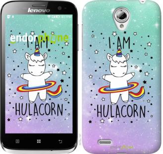 """Силиконовый чехол для Lenovo A859 """"I'm hulacorn"""" - интернет-магазин чехлов endorphone.com.ua"""