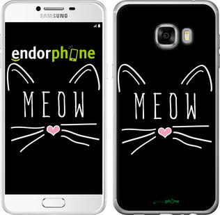 """Силиконовый чехол для Samsung Galaxy C7 C7000 """"Kitty"""" - интернет-магазин чехлов endorphone.com.ua"""
