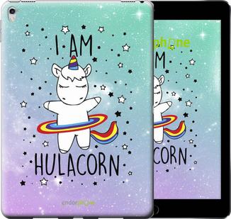 """Силиконовый чехол для iPad Pro 9.7 """"I'm hulacorn"""" - интернет-магазин чехлов endorphone.com.ua"""
