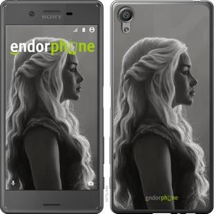 "Чехол для Sony Xperia X F5122 ""Дейенерис Таргариен"" - интернет-магазин чехлов endorphone.com.ua"