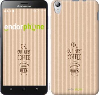 "TPU черный чехол для Lenovo S850 ""But first coffee"" - интернет-магазин чехлов endorphone.com.ua"