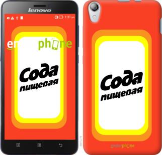 """TPU черный чехол для Lenovo S850 """"Сода"""" - интернет-магазин чехлов endorphone.com.ua"""